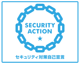 SECURITY ACTIONセキュリティアクション